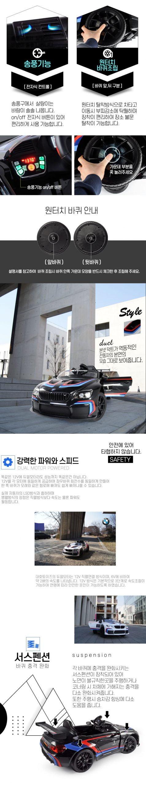مشخصات فنی ماشین شارژی سوپر اسپرت BMW M6 GT3