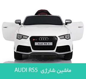ماشین شارژی آئودی AUDI RS5